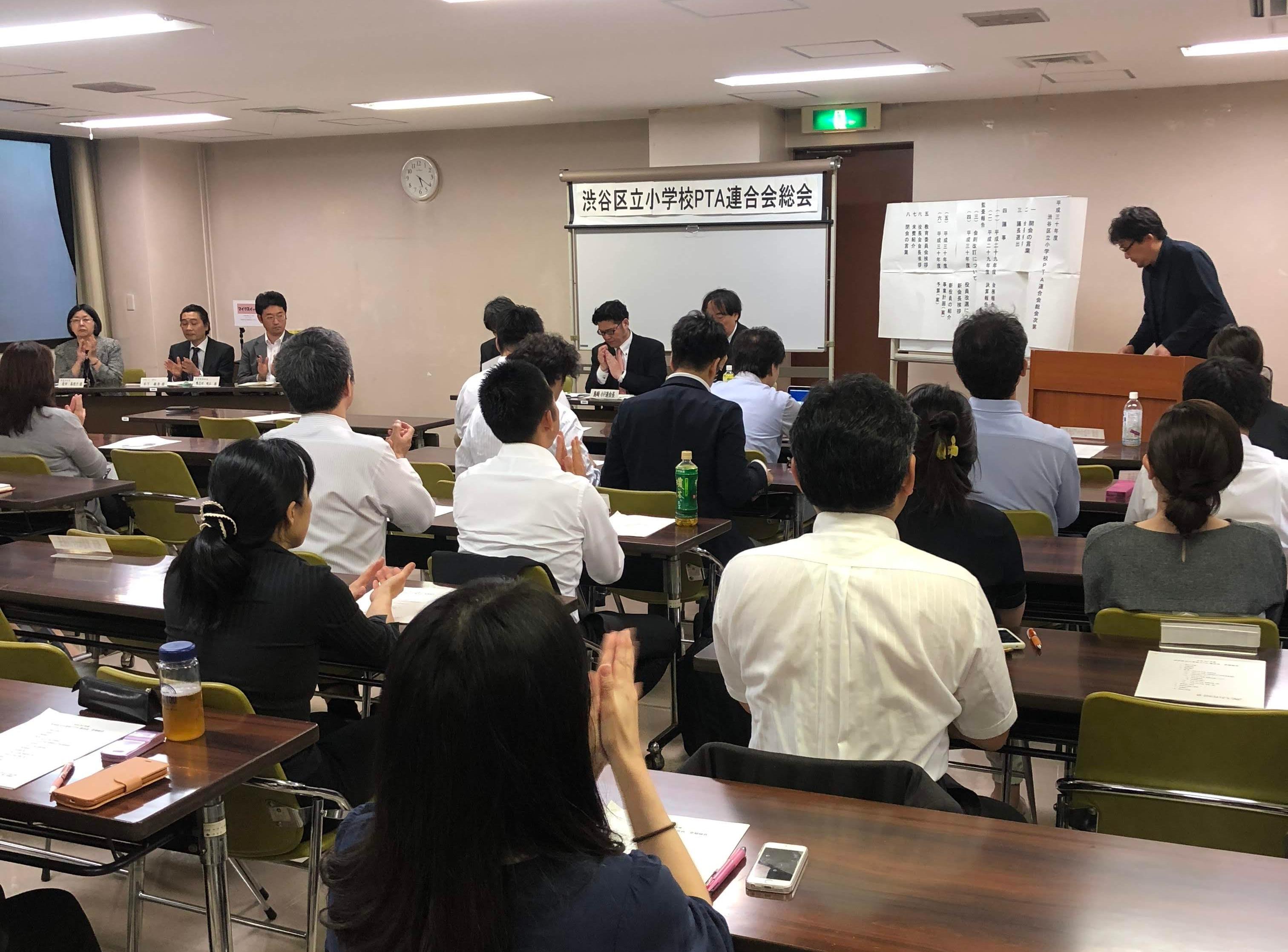 平成30年度渋谷区立小学校PTA連合会総会